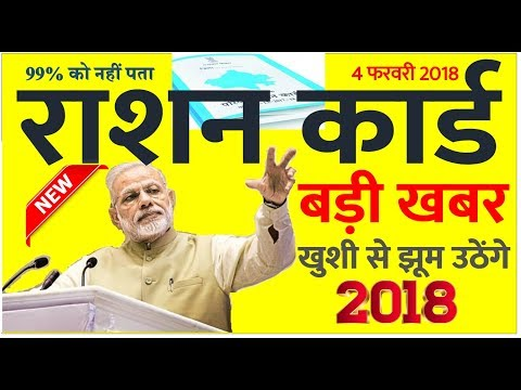 latest news today- new ration card rules and details by PM modi govt new guidelines from feb 2018