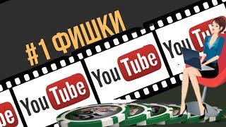 Фишки для YouTube (1 часть)