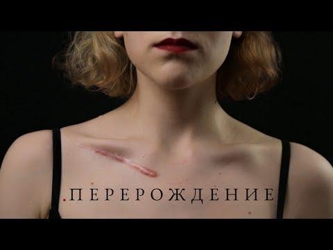 «Перерождение» / Фильм о домашнем насилии