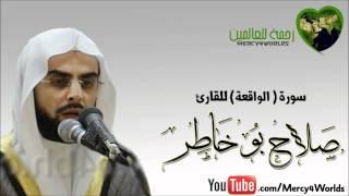 سورة الواقعة - القارئ صلاح بو خاطر ( شبيه السديس )
