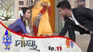 Maaya-Kahani Eka Nagunira   Full Ep 11   24th jan 2020   Odia Serial – TarangTV