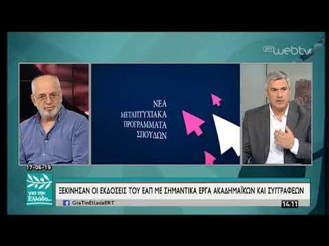 Ο Β. Καρδάσης -Πρόεδρος Ελληνικού Ανοικτού Παν/μίου στον Σπύρο Χαριτάτο | 17/06/2019 | ΕΡΤ