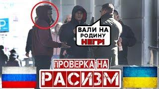 Россия vs Украина - Проверка на расовое равенство | Социальный Эксперимент feat vJOBivay