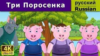 Три поросёнка - Сказка - Детская сказка на ночь - Мультфильм - 4K - Russian Fairy Tales