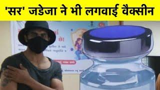 'Sir' Jadeja ने भी लगवाई वैक्सीन की पहली डोज़ | Sports Tak