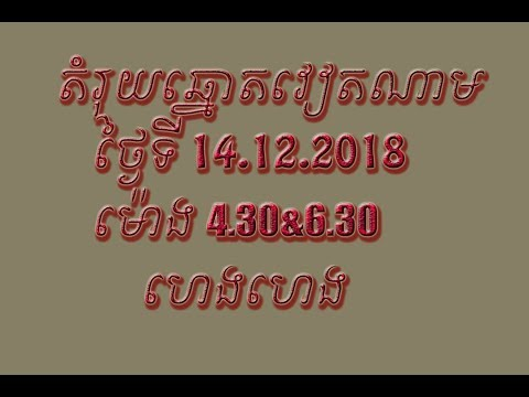 Download Game Vietnam Lottery 14 12 2018 Friday Video 3GP Mp4 FLV HD