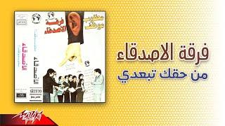 تحميل اغاني Ferqet El Asdeqaa - Men Haqek Tebaedy   فرقة الاصدقاء - من حقك تبعدي MP3