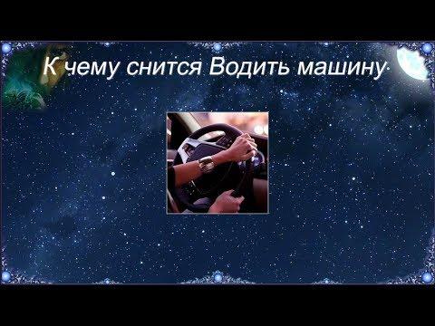 К чему снится Водить машину (Сонник)