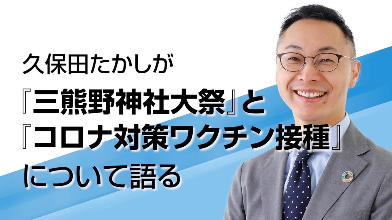 「久保田たかしが三熊野神社大祭とコロナ対策ワクチン接種について語る