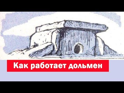 """В.Яшкардин """"Как работает дольмен (результаты эксперимента)"""""""