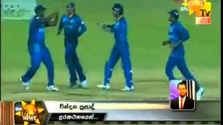 Hiru sport news- sri Lanka vs match news (SL win)