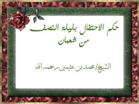 حكم الاحتفال بليلة النصف من شعبان للشيخ بن عثيمين