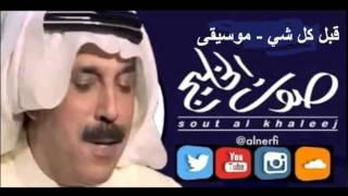 تحميل اغاني عبدالله الرويشد - قبل كل شي جلسات صوت الخليج - موسيقى - @alnerfi MP3