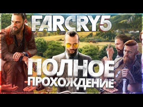 FAR CRY 5 КООПЕРАТИВ - ПОЛНОЕ ПРОХОЖДЕНИЕ НА РУССКОМ ЯЗЫКЕ!! ФАР КРАЙ 5 ПЕРВЫЙ ВЗГЛЯД И ОБЗОР!!