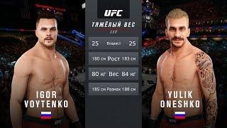 БОЙ ИГОРЬ ВОЙТЕНКО vs ЮЛИК в UFC