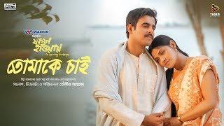 Mp3 Tomake Chai Mp3 Song Download Bengali