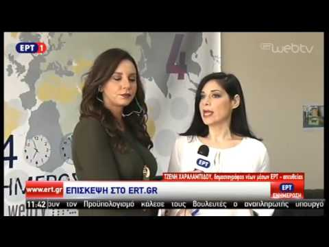 Η ΕΡΤ Ενημέρωση στην αίθουσα του ert.gr Βίντεο 25/11/2016