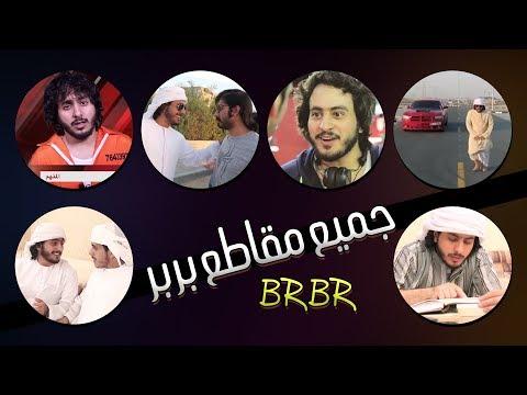 BRBR - العم ناجي
