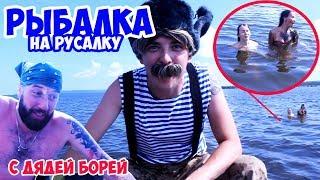 Рыбалка на русалку с дядей Борей | Ты не поверишь Приколы на рыбалке 2018