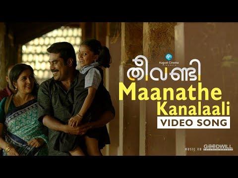 Maanathe Kanalaali Video Song | Theevandi Movie | August Cinema | Tovino Thomas | Kailas Menon
