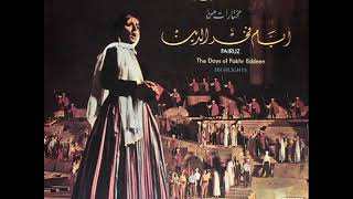 تحميل و مشاهدة بيي راح مع هالعسكر - فيروز - مسرحية ايام فخر الدين MP3