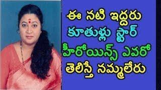 ఈ నటి ఇద్దరు కూతుళ్లు స్టార్ హీరోయిన్స్ షాక్ || Actor Srilakshmi Two Daughters Are Star Heroines