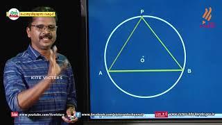 Standard 10 | Mathematics | Class – 23