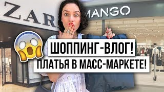 ШОППИНГ-ВЛОГ! Zara, Mango - ищем идеальные летние платья!