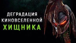 ХИЩНИК 2018 - ОБЗОР / АНАЛИТИКА / МНЕНИЕ | СПОЙЛЕРЫ