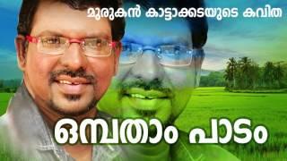 Ombatham Padam | Malayalam Kavitha | Ft. Murukan Kattakada