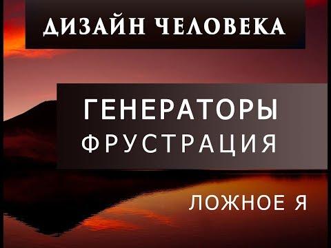 НЕГАТИВ и ФРУСТРАЦИЯ ГЕНЕРАТОРА. Ложное Я