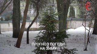 Якою буде зима на Хмельниччині: прогнози синоптиків
