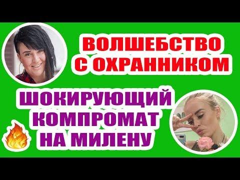 ДОМ 2 НОВОСТИ Эфир 15 марта 2019 (15.03.2019)