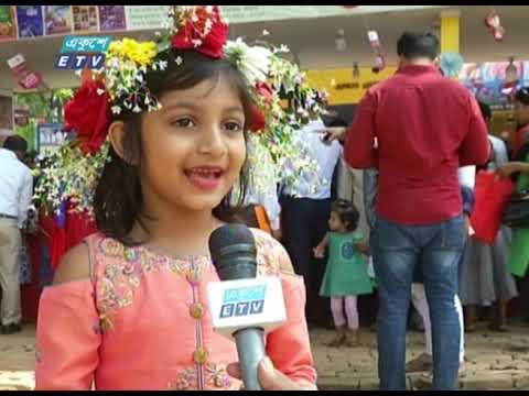 জমজমাট অমর একুশে গ্রন্থমেলার শিশু প্রহর || ETV News