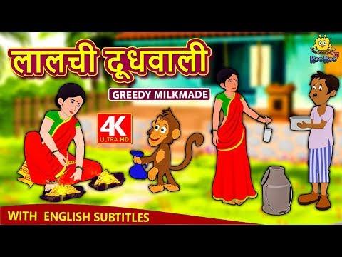 Download लालची दूधवाली | Greedy Milkmaid | Hindi Kahaniya for Kids | Stories for Kids | Moral Stories HD Mp4 3GP Video and MP3