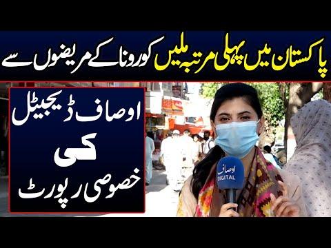 پاکستان میں پہلی مرتبہ ملیں ان لوگوں سے جو وبا سے متاثر ہوئے ، اوصاف ڈیجیٹل کی خصوصی ر پورٹ :ویڈیو دیکھیں