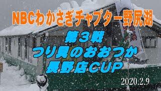 NBCわかさぎチャプター野尻湖 第3戦 Go!Go!NBC!