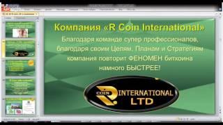 RCoin International - Перспективы компании на мировом рынке