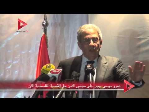عمرو موسي: يجب على مجلس الأمن حل القضية الفلسطينية الان