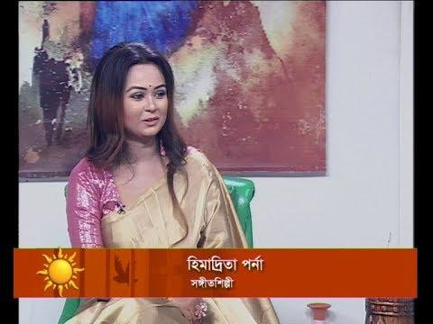 Ekusher sokal    হিমাদ্রিতা পর্না, সঙ্গীতশিল্পী    30 October 2019    ETV Entertainment