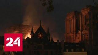 Нотр-Дам в огне: долгожданная реставрация обернулась трагедией - Россия 24