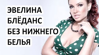 Голая Эвелина Блёданс без нижнего белья - фото попали в сеть! Фанаты оскорбляют актрису и её тело!
