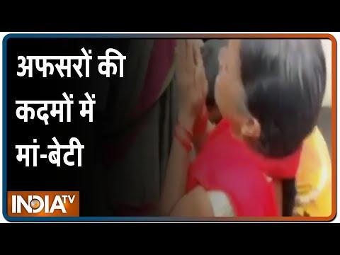 Uttar Pradesh: दबंगों ने किया परेशान तो ऐसे बचाई जान, अफसरों के पैर पर गिरी मां-बेटी