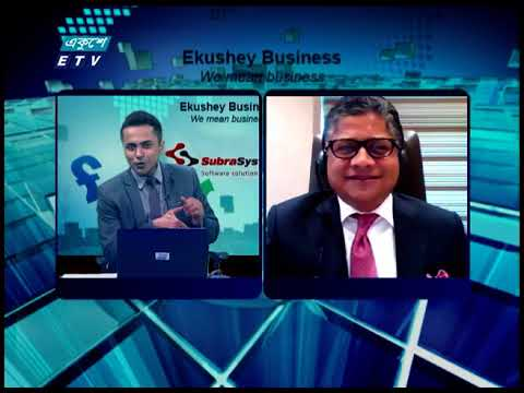 Ekushey Business || একুশে বিজনেস || 13 April 2021 || ETV Business