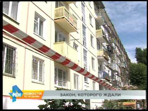 Льготы на оплату взносов на капремонт для пожилых людей утверждены в Иркутской области