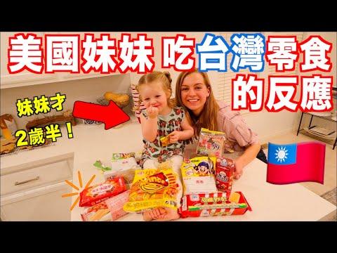 台灣零食真的好吃