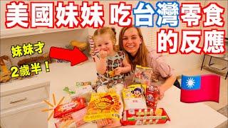 【超級可愛的美國妹妹試吃台灣零食🇹🇼】 她的反應超好笑!| 莫彩曦&Adam
