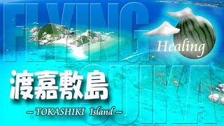 【ヒーリング ドローン 5時間 4K】沖縄 渡嘉敷島 Healing Drone Aerial Okinawa TOKASHIKI Island