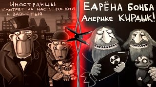 Как АМЕРИКАНЦЫ относятся к РУССКИМ?