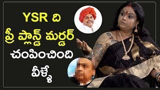 Actress Radha Prasanthi Shocking Comments On YS Rajasekhara Reddy Death   Jagan   Socialpost
